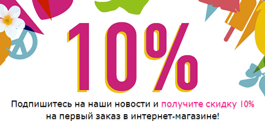 Акции THE BODY SHOP в Северске